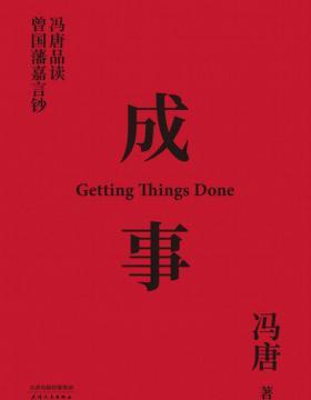 成事:冯唐品读曾国藩嘉言钞 成功不可复制,但人生一世,总得做成几件事情