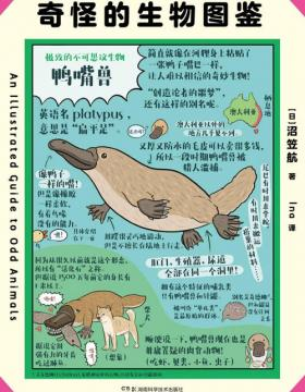 奇怪的生物图鉴 日韩话题性科普绘本,俘获地球上全人类的心