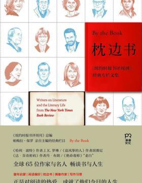枕边书:纽约时报书评周刊 经典专栏文集 爱书人的阅读指南,65位当红作家精彩访谈