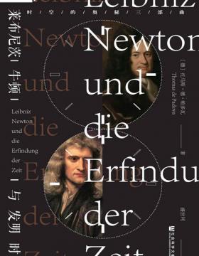 莱布尼茨、牛顿与发明时间 并不需要专门的数学或物理学知识,就可享受这部侦探版的《时间简史》