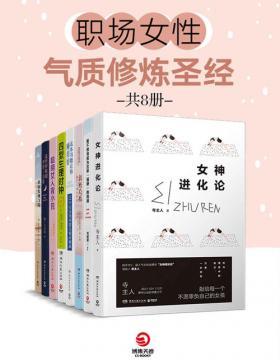 职场女性气质修炼圣经(共8册) 一套都市女子图鉴,工作的借鉴宝典,生活的呵护法则,心灵的修炼圣经