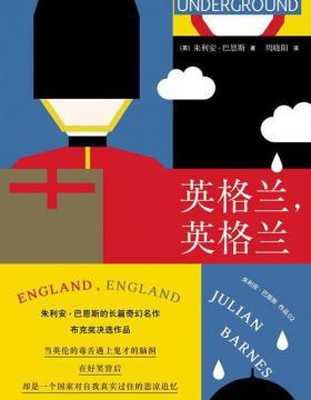 英格兰,英格兰  布克奖决选小说,朱利安·恩斯的长篇幻想奇作