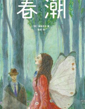 作家榜经典:春潮 真实故事改编的情感治愈小说,文豪屠格涅夫根据亲身经历创作