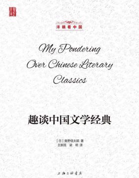 洋眼看中国:趣谈中国文学经典 继《中国文学的魅力》之后 奥野信太郎 关于中国文学的又一力作