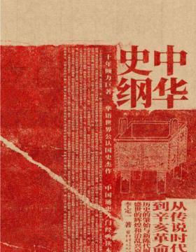 中华史纲 钱穆弟子李定一 三十年心血力作 独到犀利、有温度、超好看的中国通史杰作
