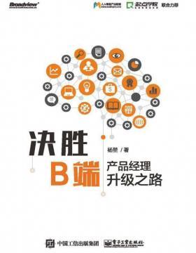 决胜B端:产品经理升级之路 呈现B端产品从设计到管理的全貌,推演通用的企业级应用架构,一窥企业中台建设的整体思路