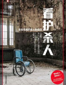 """看护杀人 译文纪实系列 被长期家庭看护的绝望击溃的瞬间 """"我杀死了我的家人"""""""