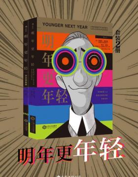 明年更年轻系列(套装共2册)冻龄逆生长,你也可以轻松做到