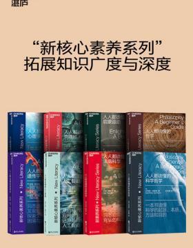 新核心素养系列(套装全八册) 一套人人都该懂的通识读本
