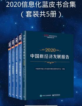 2020信息化蓝皮书合集(套装共5册) 深入分析研判数字经济、工业信息安全、人工智能、新兴产业、消费品工业等重点领域的最新态势和发展趋势