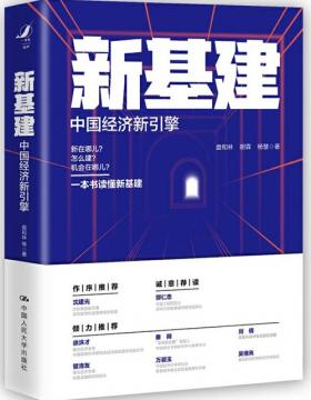 新基建:中国经济新引擎 新基建政策红利持续释放,你需要理解把握这一大战略、大趋势。一本书读懂新基建