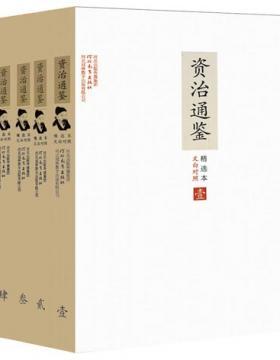 文白对照资治通鉴精选本(套装6册)文白对照我国第一部编年体通史