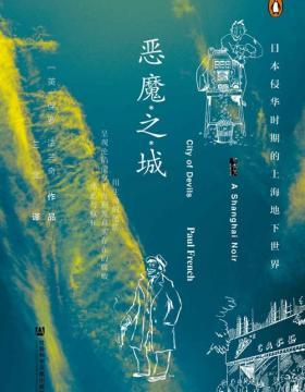 恶魔之城:日本侵华时期的上海地下世界 真实历史罪案带你回顾1930年代颓废、疯狂、美丽的上海