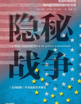 隐秘战争:美国长臂管辖如何成为经济战的新武器 出海企业、金融业、政府、员工绕坑指南