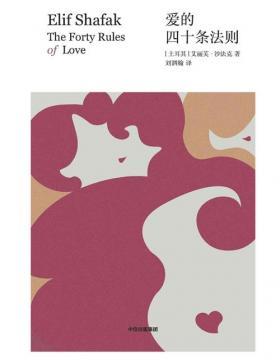 爱的四十条法则 八百年前爱的四十条法则,教导我们如何好好去爱