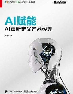 AI赋能:AI重新定义产品经理 剖析AI技术的发展历程和发展前景,讲述学习AI技术的资料、路径