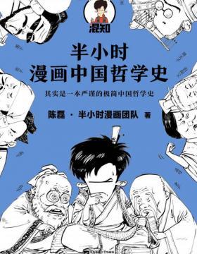 半小时漫画中国哲学史 其实是一本严谨的极简中国哲学史!明明在看诸子百家掐架,看完却懂了中国哲学精华!