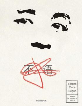 不语 美国新锐小说家杰西鲍尔作品 一起发生在日本的多人失踪案,一名沉默不语的自首者