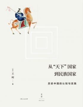 """从""""天下""""国家到民族国家:历史中国的认知与实践 洞穿多民族统一国家构造的深层历史,追溯中华民族共同体意识的生成演变"""