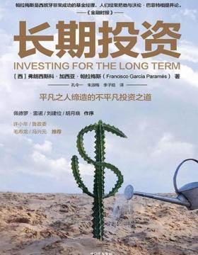 长期投资 基于30年从业经验,自成一派实用投资策略 既有应对大危机的惊险情节,又有投资哲学的理论说明