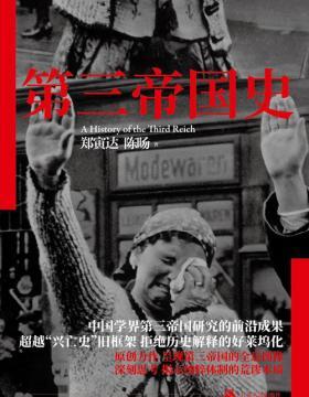 第三帝国史 第三帝国研究的中国声音 中国学界关于第三帝国研究的最高水准
