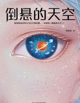 倒悬的天空 在科幻和奇幻的边界上给我们带来全新的体验!喜欢天马行空的幻想,必读《倒悬的天空》