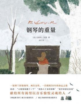 钢琴的重量 一架博兰斯勒钢琴,两位女性,一首横跨50年的命运之歌