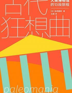 """古代狂想曲:始于大英博物馆的13段旅程 作者池泽夏树在日本被誉为""""理科系""""的村上春树"""