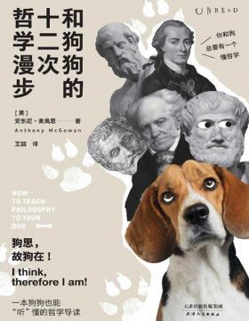 和狗狗的十二次哲学漫步 12次遛狗,12个哲思时刻!小狗也能听懂的西方哲学入门书