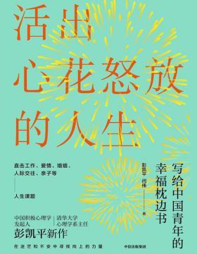 活出心花怒放的人生 写给中国青年的幸福枕边书 在迷茫不安中寻找向上的力量