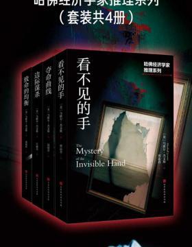 哈佛经济学家推理系列(套装共4册)边际谋杀+致命的均衡+夺命曲线+看不见的手