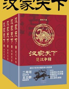 """汉家天下(1-4册)二月河作序:""""清秋子书写历史故事的才华,当下能及者甚少。"""""""
