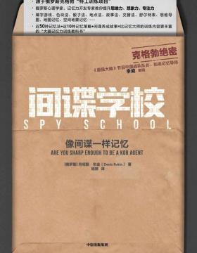 """间谍学校:像间谍一样记忆 源于俄罗斯克格勃""""特工训练项目"""" 大脑记忆力训练教科书"""