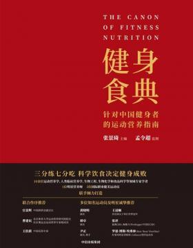 健身食典 专为中国健身者打造的运动营养指南,科学饮食成就理想身材