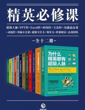 """精英必修课(全12册)卓越领导者的必读书目,商务""""精英控""""系列大全集 ,为职场人士提供实用好用的知识技能"""