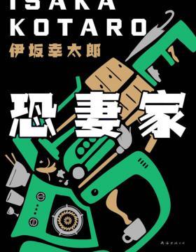 伊坂幸太郎:恐妻家 一部惊心又温情的小说,一本幽默且实用的妻管严生存指南