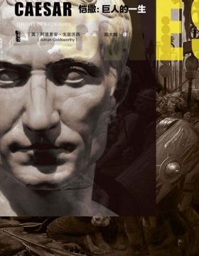 恺撒:巨人的一生 在公元前1世纪罗马社会的大背景下复原恺撒的一生