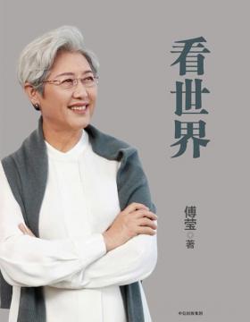看世界 集结傅莹大使数年文章和演讲精华,了解中国的对外政策和与世界的关系