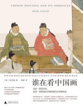 """谁在看中国画 没有国际交往,便没有中国画? 牛津教授重新溯源""""中国绘画""""为你讲述中国画的""""观看之道"""""""