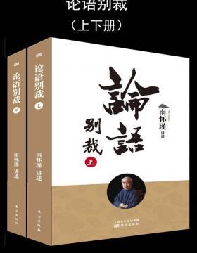 论语别裁(上、下册)南怀瑾先生及其法定继承人独家授权大陆简体字版