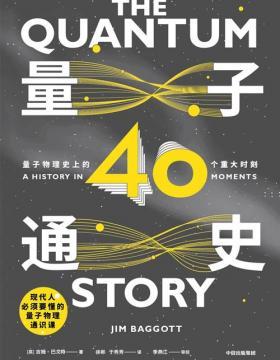 量子通史:量子物理史上的40个重大时刻 硬核定制量子纪年表 全面梳理波澜壮阔的量子物理百年史