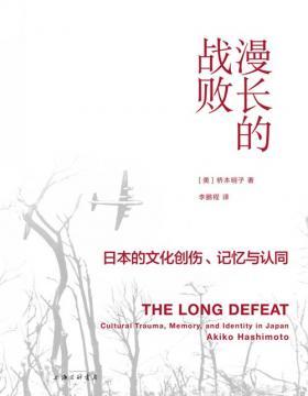 漫长的战败:日本的文化创伤、记忆与认同 日本人反思战争的最新力作 在战争的漫长阴影下,祖孙三代各自寻求解决之道