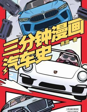 三分钟漫画汽车史 每篇3分钟,爆笑解读14个汽车品牌的百年人生!读懂百年车史,就读懂了百年科技史!