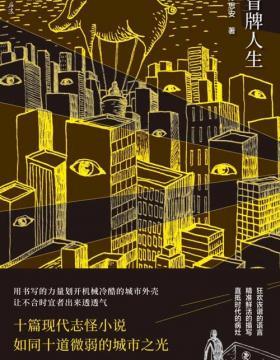 冒牌人生 发生在光辉都市里的怪诞故事 用书写的力量划开机械冷酷的城市外壳