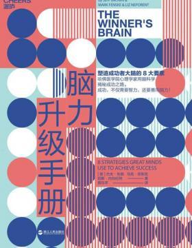 脑力升级手册 哈佛医学院心理学家带你活用成功者大脑的8大要素,高效使用每一点脑力