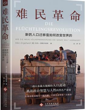 难民革命:新的人口迁移如何改变世界的 从三千年到现在,难民与世界历史共存