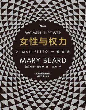 """女性与权力 : 一份宣言 从文化叙事的角度揭示将女性排除在权力之外的深层文化结构;探寻""""厌女症""""背后的文化根基"""