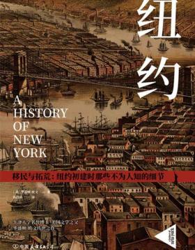 纽约:纽约初建时那些不为人知的细节 移民与拓荒 一部不为人知的建城史