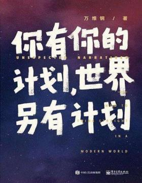 你有你的计划,世界另有计划 万万没想到作者万维钢新书 用中国读者习惯的方式分享给你 罗振宇是他长期的读者和粉丝
