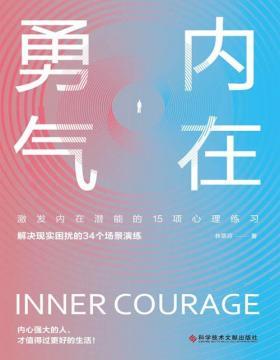 内在勇气:激发内在潜能的15项心理练习 让每一位奋斗者都能发掘个人优势、增强抗压能力、敢于直面人生挑战